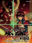 Gurren Lagann: The Movie: Childhood&#039;s End