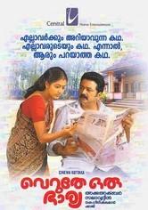 Rent Veruthe Oru Bharya on DVD