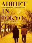 Adrift in Tokyo (Tenten) poster